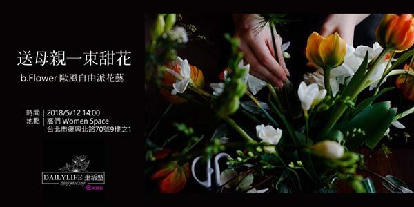 送母親一束甜花~B.Flower 甜花 x DailyLife生活塾~.jpg