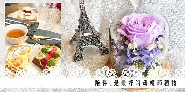 不凋花玻璃花盅+法式藍帶下午茶.jpg