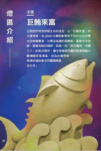 大鵬灣燈會-2.jpg