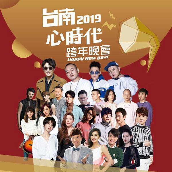 2019台南心時代跨年晚會.jpg