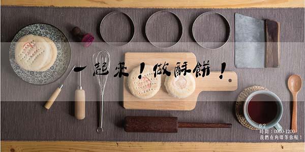 一起來!做酥餅!.jpg