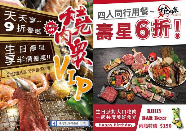 燒肉眾-1.jpg