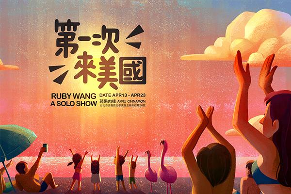 第一次來美國 Ruby Wang插畫故事展.jpg