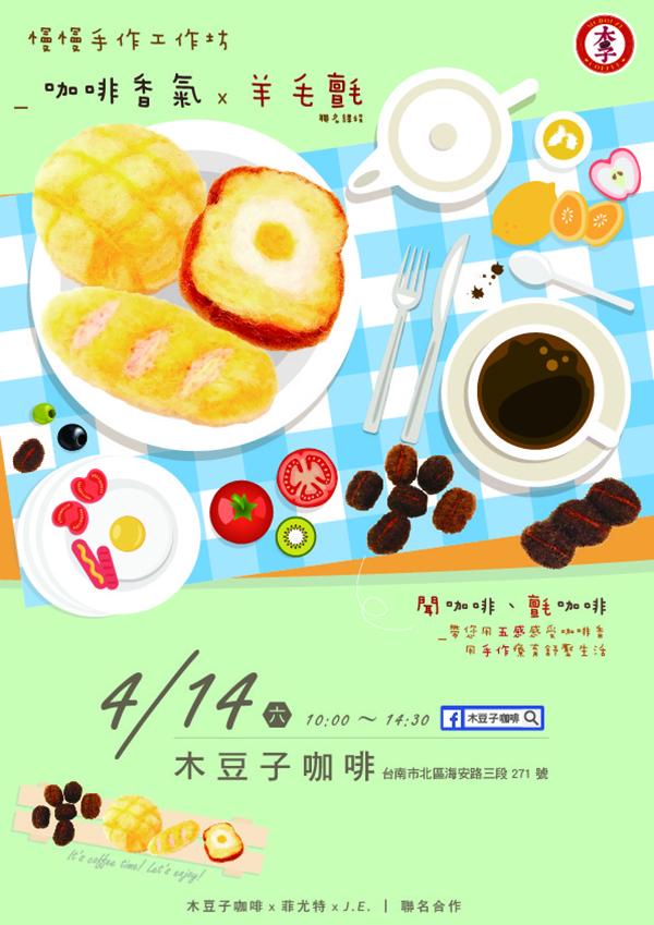木豆子咖啡.jpg