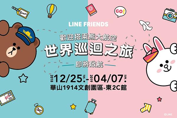 LINE FRIENDS 世界巡迴之旅.jpg