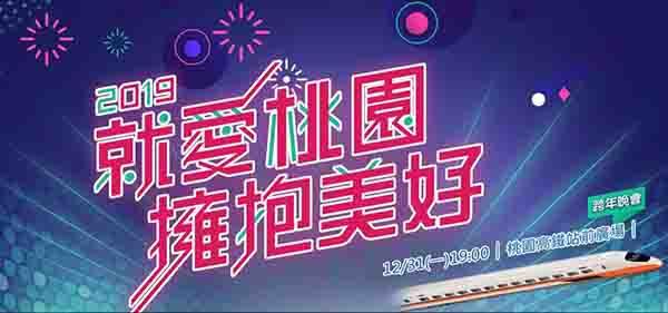 2019桃園跨年晚會.jpg