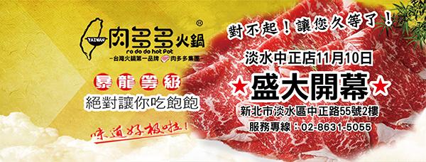 肉多多火鍋-.jpg