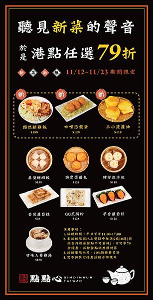 點點心台灣 -1.jpg