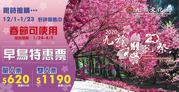九族文化村.jpg