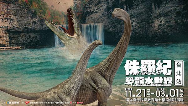 侏羅紀X恐龍水世界.jpg