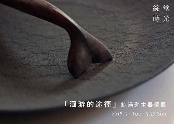 洄游的途徑 – 鯨湯匙木器個展.jpg