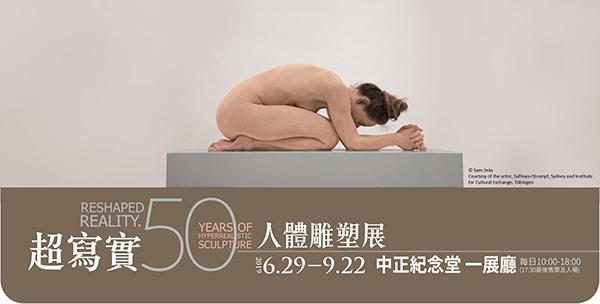 超寫實人體雕塑展-2.jpg
