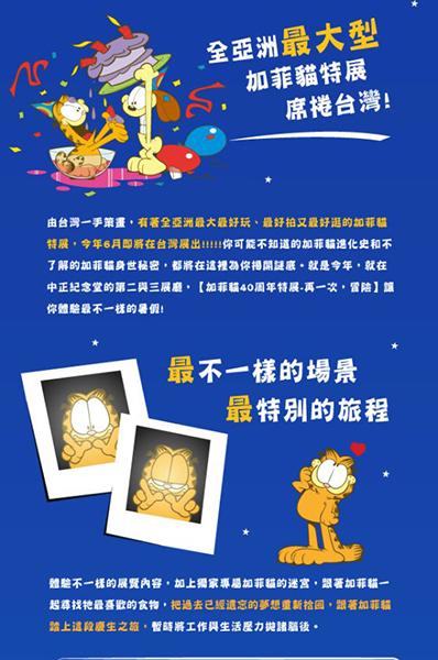 加菲貓40周年特展-1-3.jpg