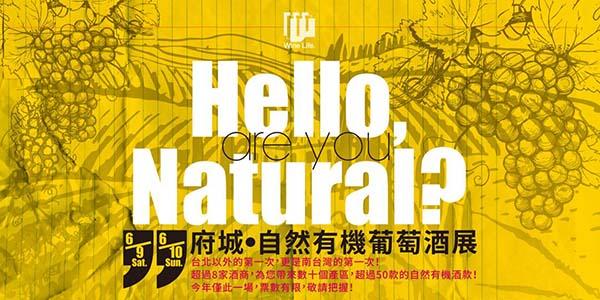 自然有機葡萄酒展.jpg
