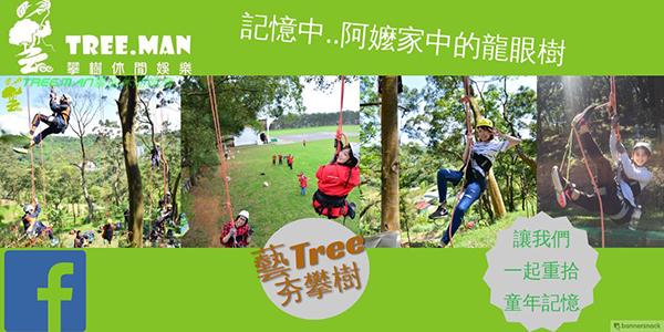 藝Tree攀樹.jpg