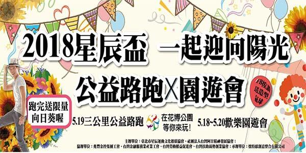 2018 星辰盃一起迎向陽光公益路跑嘉年華.jpg