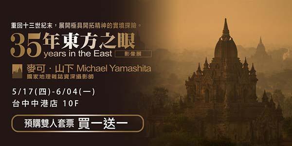 國家地理資深攝影師 麥可.山下 35年東方之眼影像展.jpg