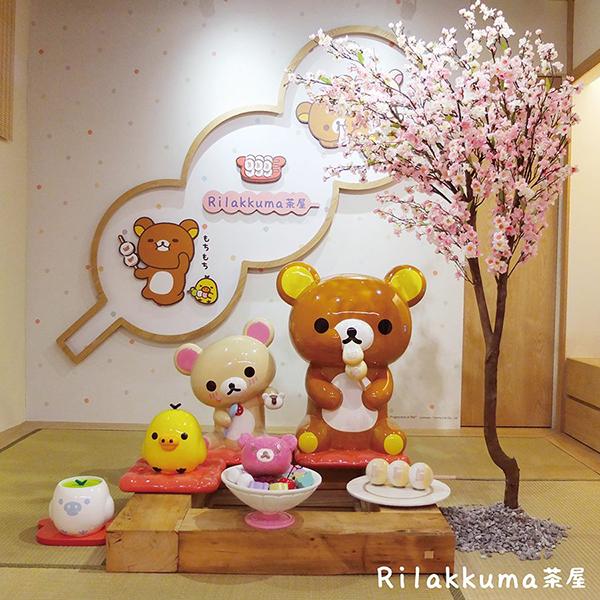 拉拉熊茶屋台北店-1.jpg