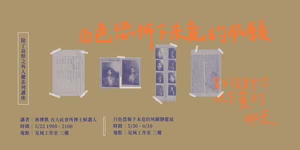 白色恐怖下未竟的夙願—戰後新竹地下黨的興衰.jpg