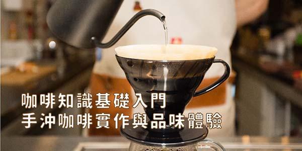 咖啡知識基礎入門 - 手沖咖啡實作與品味體驗.jpg