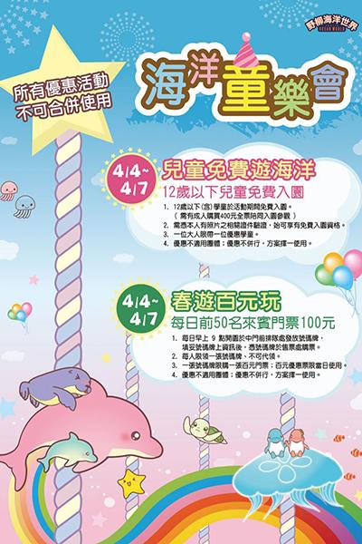 2019兒童節活動海報(官網).jpg