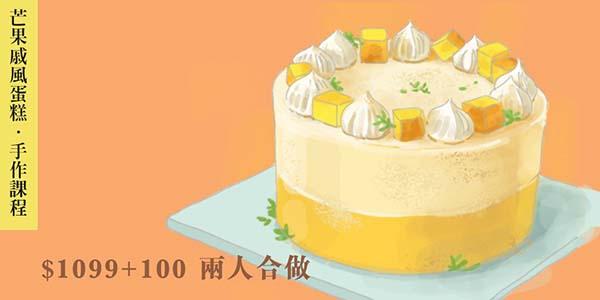 芒果戚風蛋糕手作會.jpg