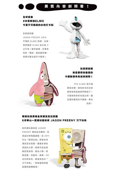 玩具解剖展-2.jpg