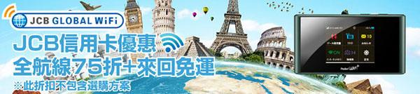 JCB GLOBAL WiFi 全航線75折+來回免運優惠.jpg