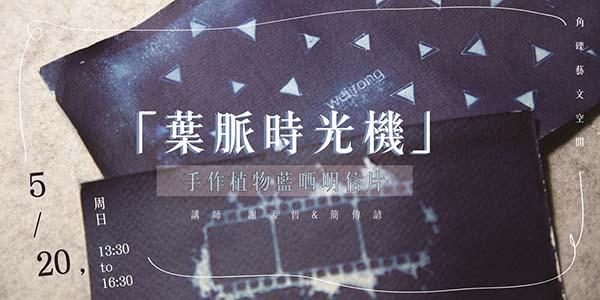 「葉脈時光機」,手作植物藍晒明信片.jpg