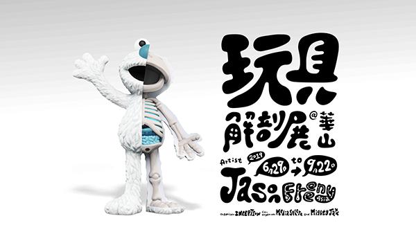 玩具解剖展-1-1.jpg