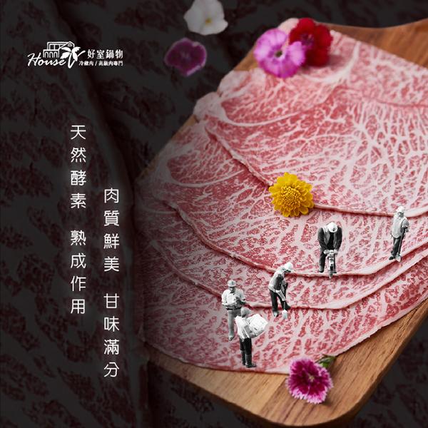 House V 好室鍋物-1-1.jpg
