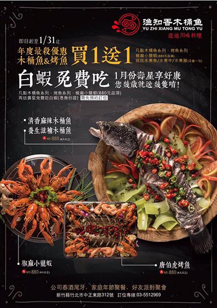 漁知香木桶魚.jpg