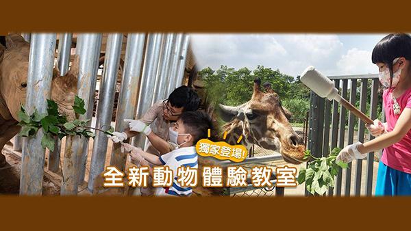 六福村生態度假旅館-1.jpg