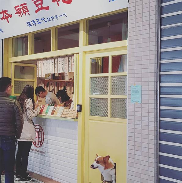 本願豆花店 - origintofupudding.jpg