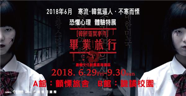 韓國靈異事件-畢業旅行.jpg
