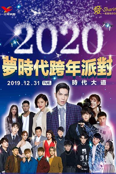 2020 愛.SHARING高雄夢時代跨年派對.jpg