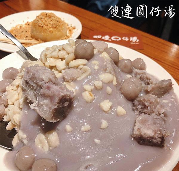 雙連圓仔湯 - deng_foodie.jpg