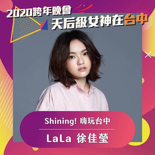 2020 SHINING!嗨玩台中 2020跨年狂歡夜(麗寶)-2.jpg