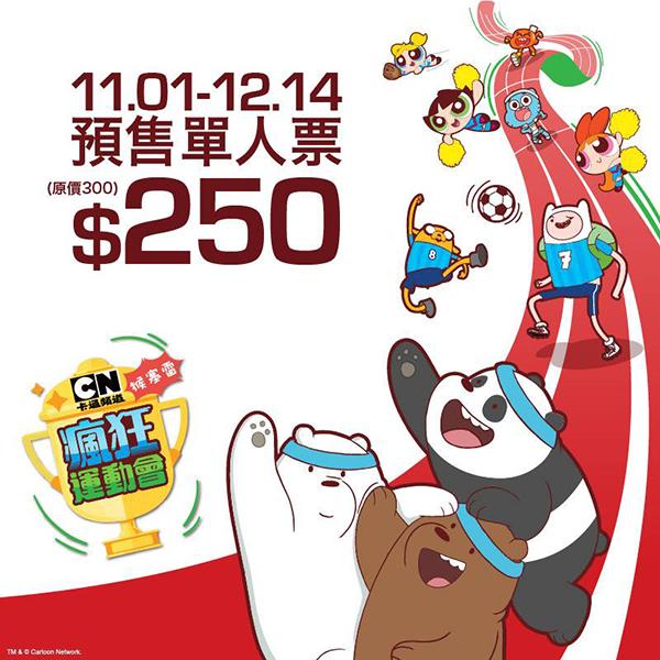 卡通頻道猴塞雷!瘋狂運動會-2.jpg