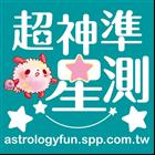 超神準星測Astrology& Fun