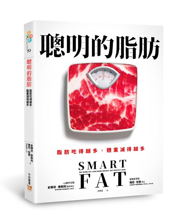 聰明的脂肪_立體書封_無陰影600