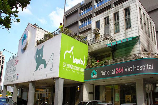 亞洲寵物博物館 1.jpg