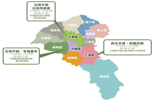地圖(2019桃園花彩節).png