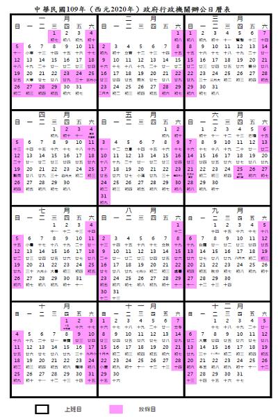 2020年行事曆(人事行政局).png