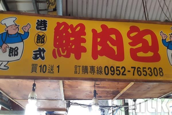 郎港式鮮肉包.jpg