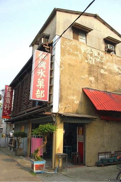和興冰果部(台南旅遊網).jpg