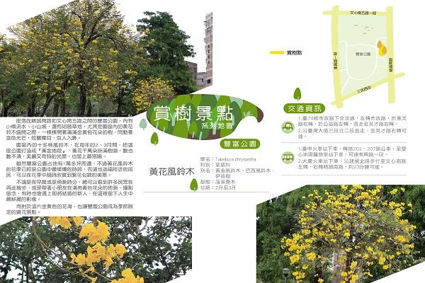 豐富公園(台中市政府).jpg