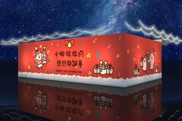 卡娜赫拉的閃閃耶誕夢-2.jpeg