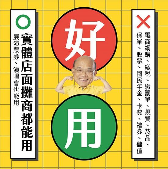 使用地方(蘇貞昌FB).jpg
