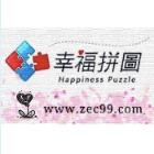 幸福拼圖Zec99